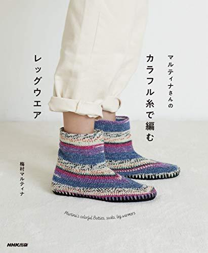 マルティナさんの カラフル糸で編むレッグウエア: Martina's colorful Botties, socks, leg warmers