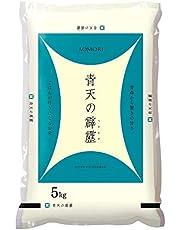 【精米】青森県産 白米 青天の霹靂 平成29年産