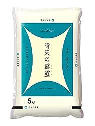 【精米】青森県産 白米 青天の霹靂 5kg 令和元年産