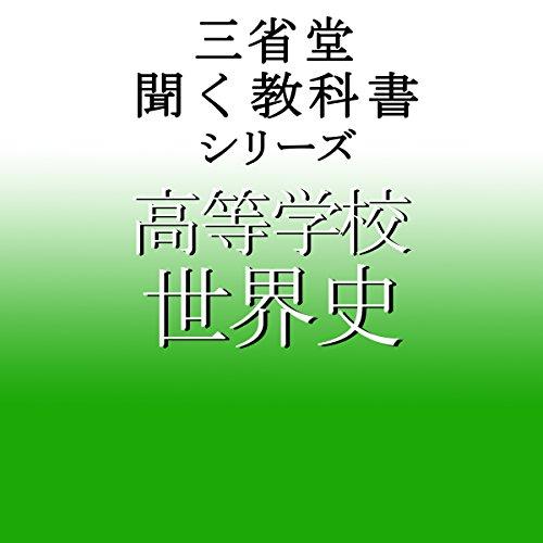 『三省堂 世界史』のカバーアート