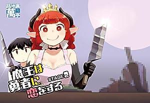 魔王は勇者に恋をする STAGE2 (BOOK☆WALKER セレクト)