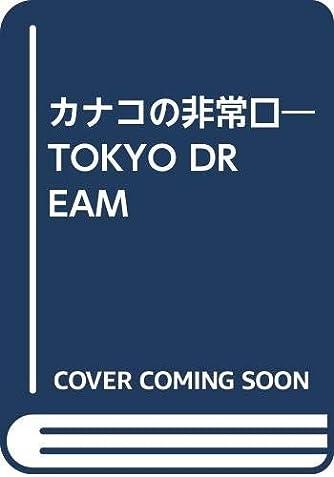 カナコの非常口―TOKYO DREAM