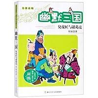 幽默三国:臭皮匠与诸葛亮/周锐幽默儿童文学品藏书系·名著系列