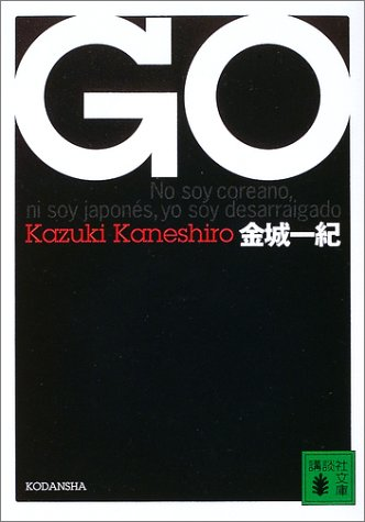 GO (講談社文庫)