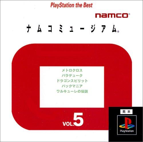 ナムコミュージアム Vol.5 PlayStation the Best