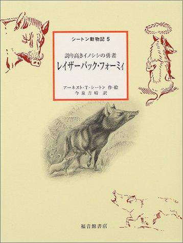 レイザーバック・フォーミィ―誇り高きイノシシの勇者 (シートン動物記 5)の詳細を見る