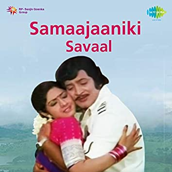 """Nadake Oli Andamaa (From """"Samaajaaniki Savaal"""") - Single"""