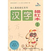 Kids Basic Miaohong Series: Character Miaohong this one(Chinese Edition)