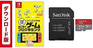 ナビつき! つくってわかる はじめてゲームプログラミング|オンラインコード版 + サンディスク microSD 64GB