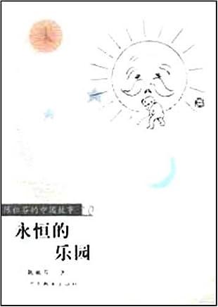 永恒的乐园(陈祖芬的中国故事)
