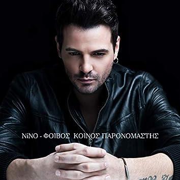 Kinos Paronomastis (Master Tempo Remix)