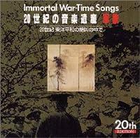 20世紀の音楽遺産~軍歌(4)IMMORTAL WAR-TIME SONGS