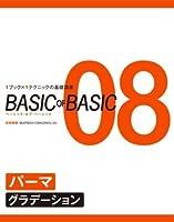 BASIC OF BASIC 08―1ブック×1テクニックの基礎講座 パーマ グラデーション