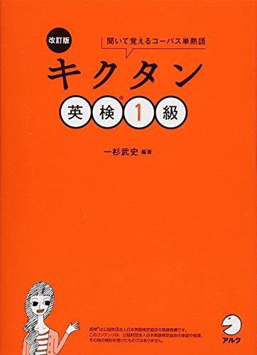 アルク『改訂版 キクタン英検1級』