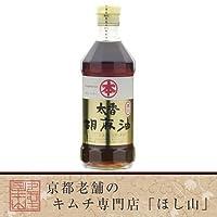 京都キムチのほし山 太香ごま油 480ml