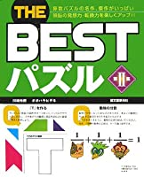 THE BESTパズル〈第2集〉