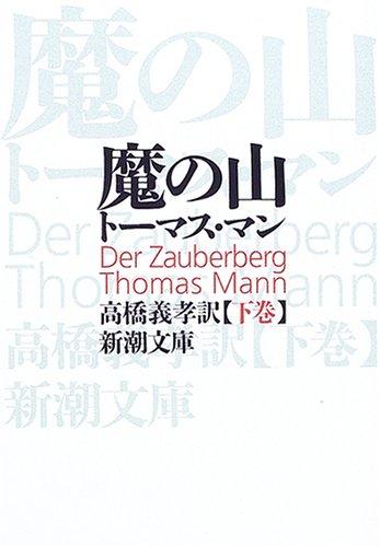 魔の山 下 (新潮文庫 マ 1-3)