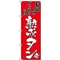 【のぼり旗】のぼり 熟成タン(赤) TN-152 【宅配便】 (受注生産) 看板 ポスター タペストリー 集客 [並行輸入品]
