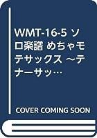 WMT-16-5 ソロ楽譜 めちゃモテサックス ~テナーサックス~ 糸/中島みゆき (サックスプレイヤーのための新しいソロ楽譜)