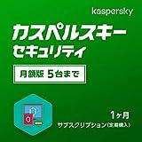 カスペルスキー セキュリティ (最新版) | 月額版・5台 | 定期購入(サブスクリプション) | Windows/Mac/Android対応|サブスクリプション(定期更新)
