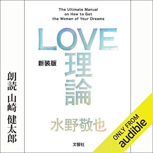 『LOVE理論』のカバーアート