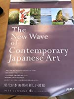 The new wave of contemporary Japanese art 共栄火災2021カレンダー 現代日本美術の新しい波動