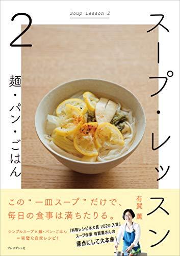 スープ・レッスン2 麺・パン・ごはん