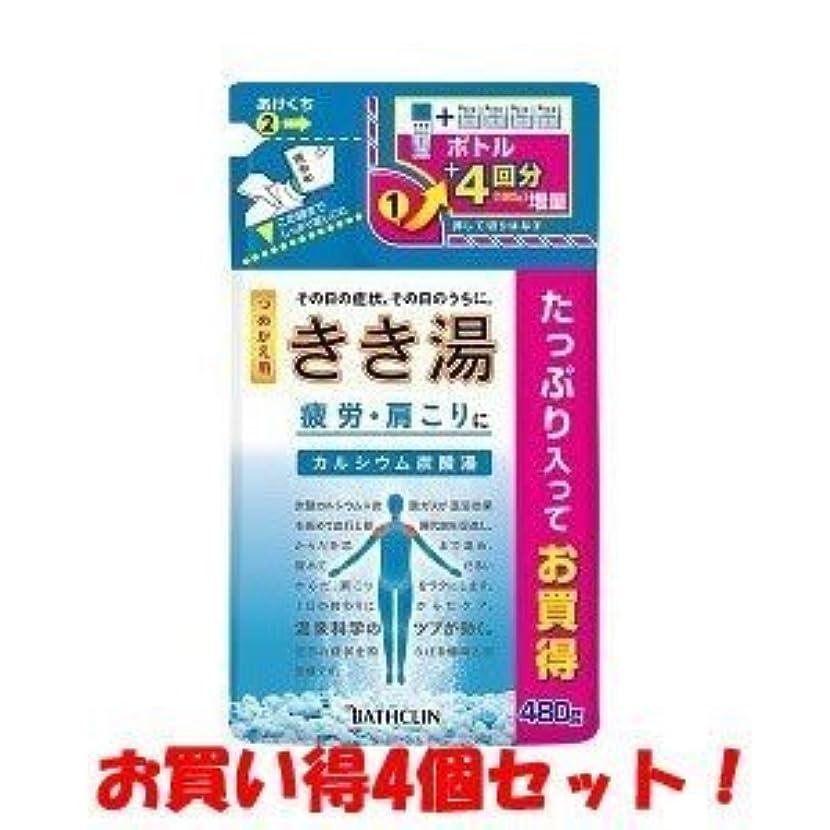 知的ホイッスル深さ(バスクリン)きき湯 カルシウム炭酸湯 つめかえ用 480g(医薬部外品)(お買い得4個セット)