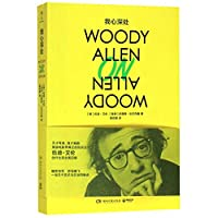 Woody Allen on Woody Allen (Chinese Edition)
