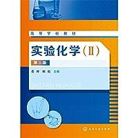 实验化学(Ⅱ)(俞晔)(第三版)