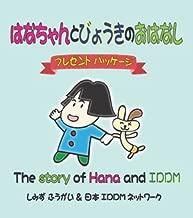 はなちゃんとびょうきのおはなし 3巻セット (日本IDDM絵本シリーズ(1型糖尿病の絵本))
