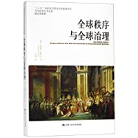 全球秩序与全球治理(当代世界学术名著·政治学系列)