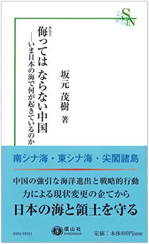 侮ってはならない中国 ― いま日本の海で何が起きているのか (信山社新書)
