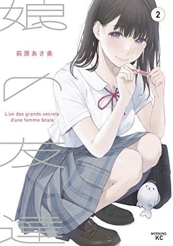 娘の友達(2) (コミックDAYSコミックス)