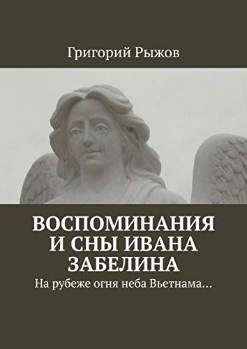 Воспоминания исны Ивана Забелина: Нарубеже огня неба Вьетнама… (Russian Edition)