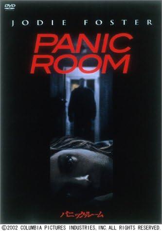 パニックルーム 映画
