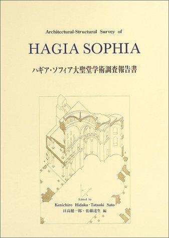 ハギア・ソフィア大聖堂学術調査報告書