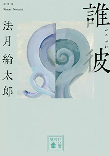 誰彼 新装版 (講談社文庫)