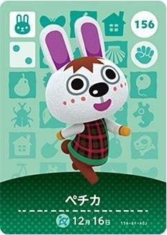 どうぶつの森 amiiboカード 第2弾 ペチカ No.156