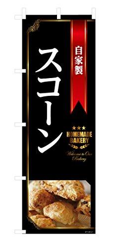 デザインのぼりショップ のぼり旗 1本セット 自家製スコーン(黒) 専用ポール付 レギュラーサイズ(600×1800) 標準左チチテープ PAC810