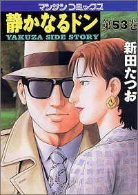静かなるドン 53 (マンサンコミックス)