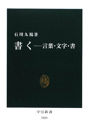 書く―言葉・文字・書 (中公新書 2020)