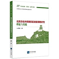 Strategy of Development of Beijing Cultural Recreation Area: Theory and Practice(Chinese Edition)