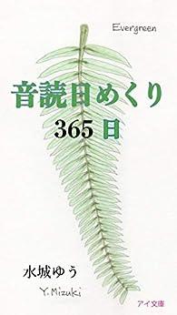[水城ゆう]の音読日めくり365日