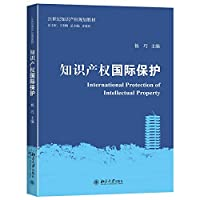 International Protection of Intellectual Property(Chinese Edition)