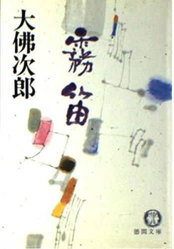 霧笛 (徳間文庫)の詳細を見る
