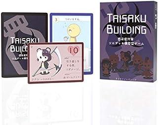 TAISAKU BUILDING 感染症対策ソロデッキ構築型ゲーム
