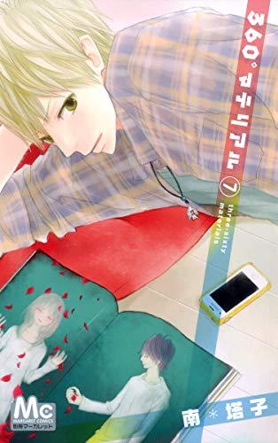 360゜マテリアル 7 (マーガレットコミックス)