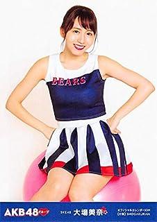 【大場美奈】 公式生写真 AKB48グループ オフィシャルカレンダー2019 封入特典 (カレンダーは付属しません)...