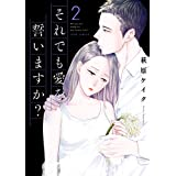 それでも愛を誓いますか?(2) (ジュールコミックス)